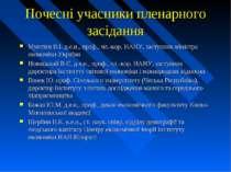 Почесні учасники пленарного засідання Мунтіян В.І. д.е.н., проф., чл.-кор. НА...
