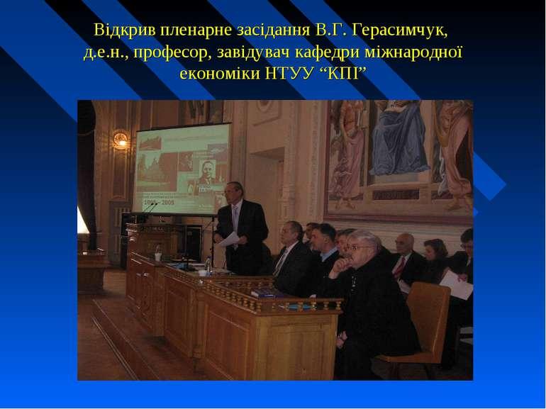 Відкрив пленарне засідання В.Г. Герасимчук, д.е.н., професор, завідувач кафед...