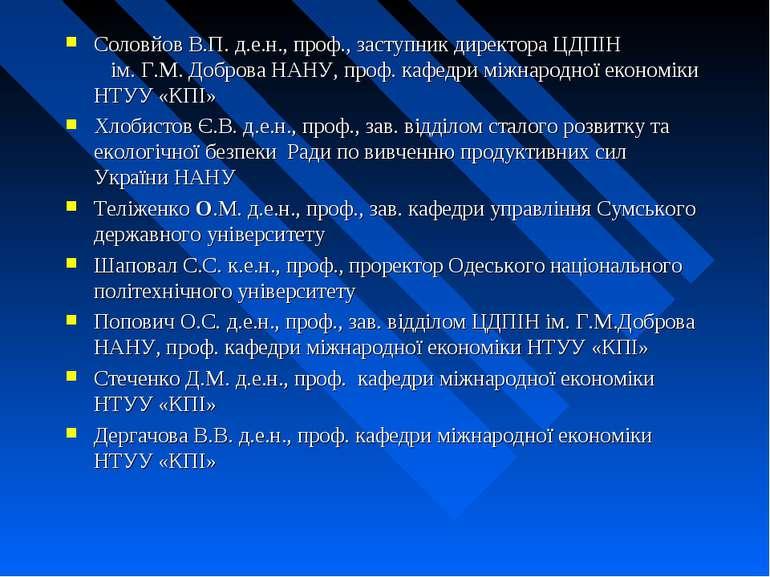 Соловйов В.П. д.е.н., проф., заступник директора ЦДПІН ім. Г.М. Доброва НАНУ,...