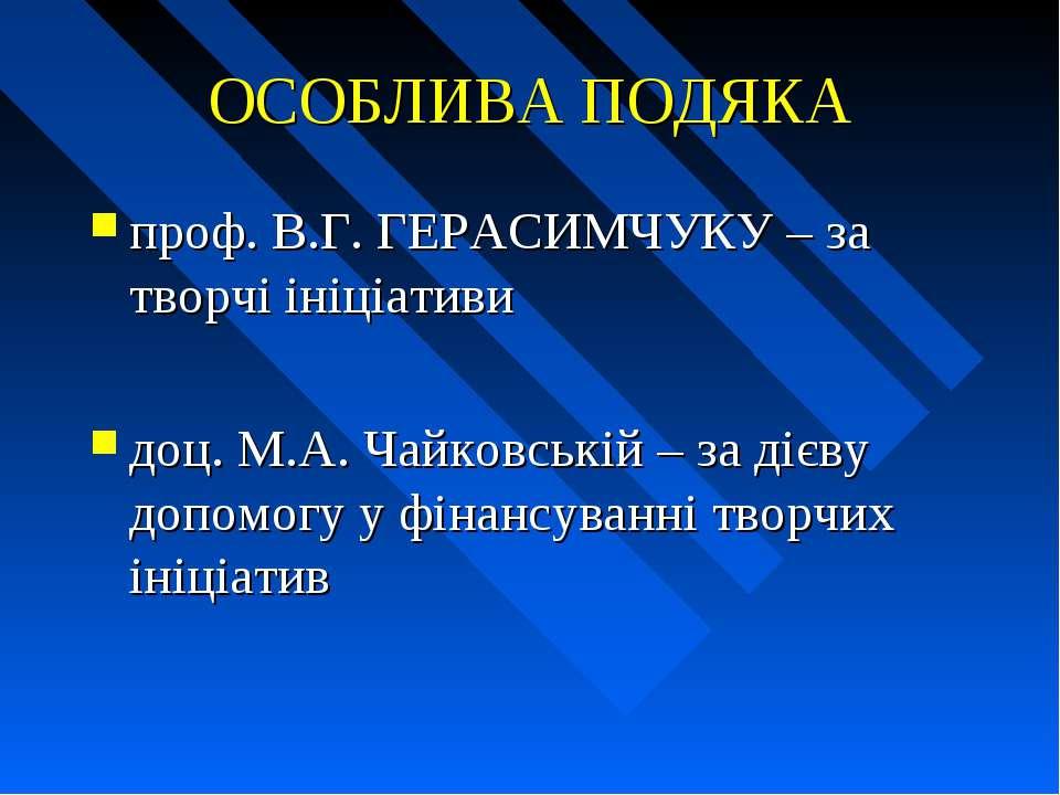 ОСОБЛИВА ПОДЯКА проф. В.Г. ГЕРАСИМЧУКУ – за творчі ініціативи доц. М.А. Чайко...