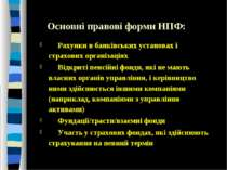 Основні правові форми НПФ: Рахунки в банківських установах і страхових органі...