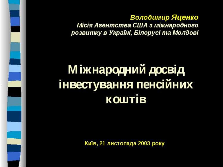 Міжнародний досвід інвестування пенсійних коштів Володимир Яценко Місія Агент...