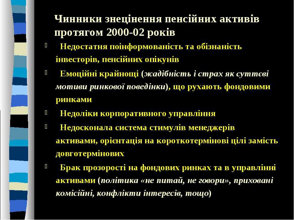 Чинники знецінення пенсійних активів протягом 2000-02 років Недостатня поінфо...