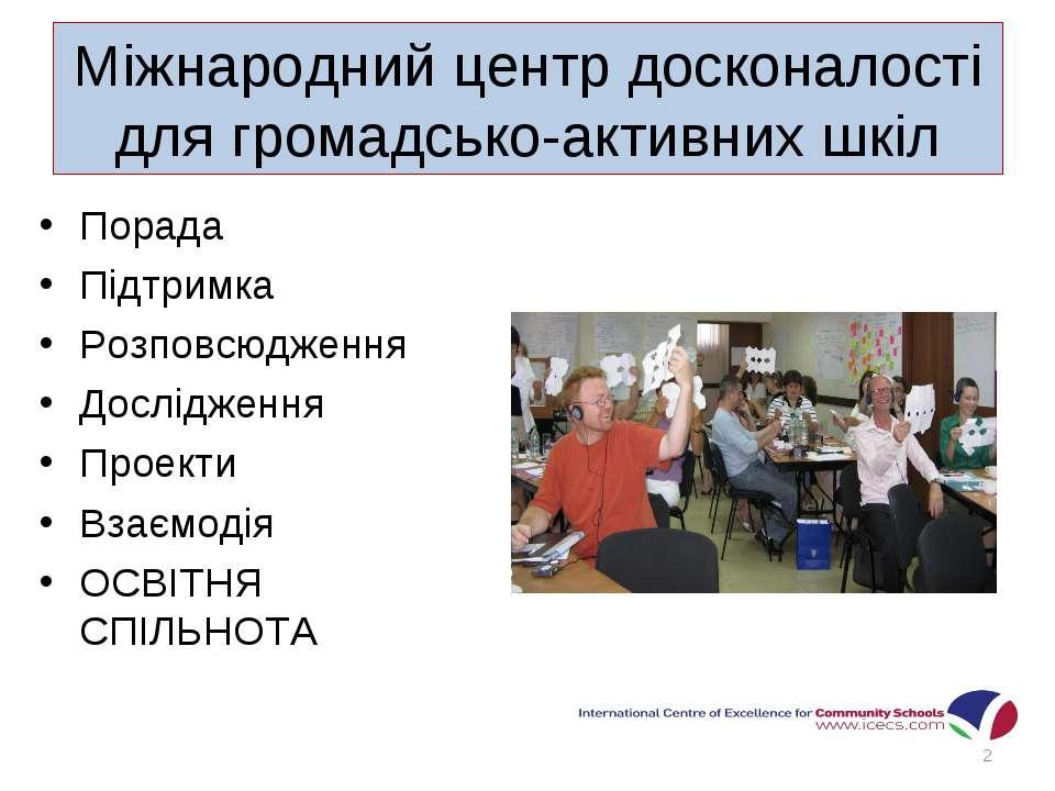 Міжнародний центр досконалості для громадсько-активних шкіл Порада Підтримка ...
