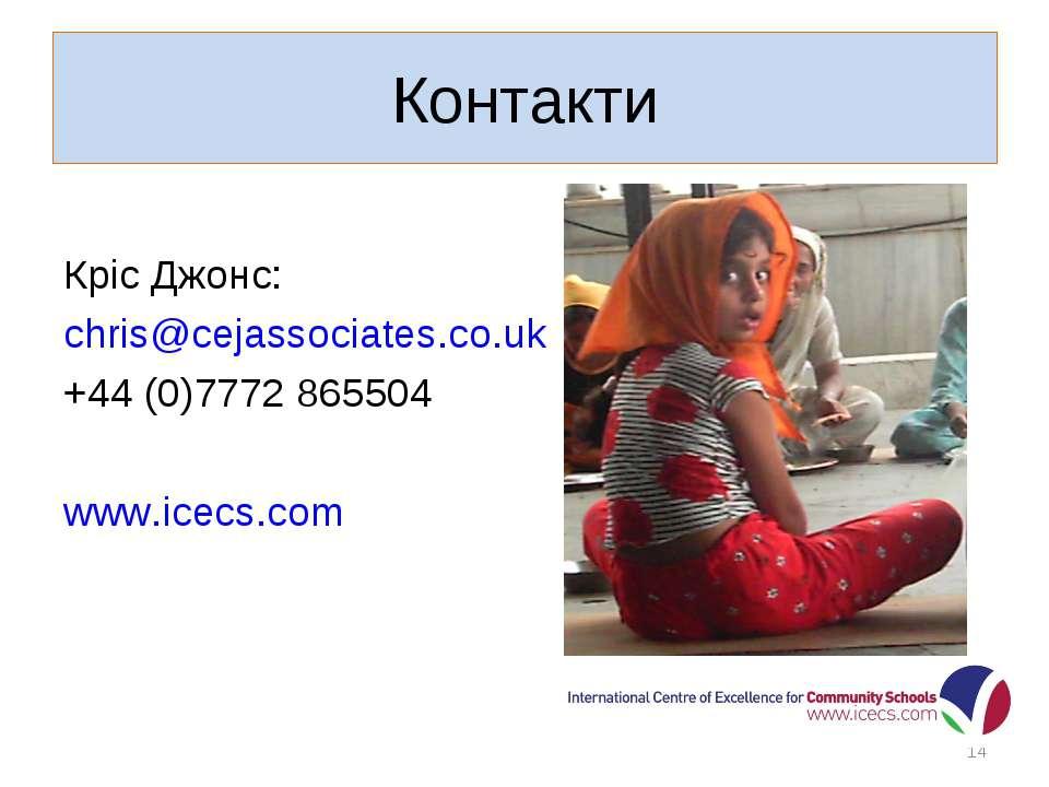 Контакти Кріс Джонс: chris@cejassociates.co.uk +44 (0)7772 865504 www.icecs.c...