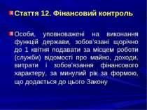 Стаття 12. Фінансовий контроль Особи, уповноважені на виконання функцій держа...