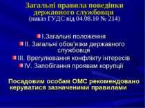 Загальні правила поведінки державного службовця (наказ ГУДС від 04.08.10 № 21...