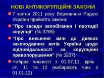 НОВІ АНТИКОРУПЦІЙНІ ЗАКОНИ 7 квітня 2011 року Верховною Радою України прийнят...