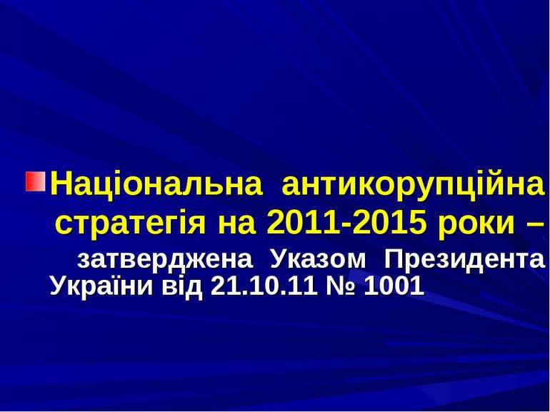 Національна антикорупційна стратегія на 2011-2015 роки – затверджена Указом П...