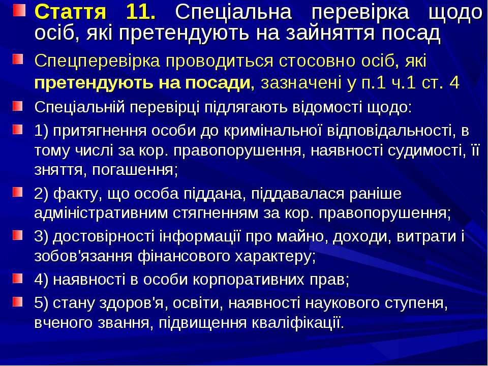 Стаття 11. Спеціальна перевірка щодо осіб, які претендують на зайняття посад ...