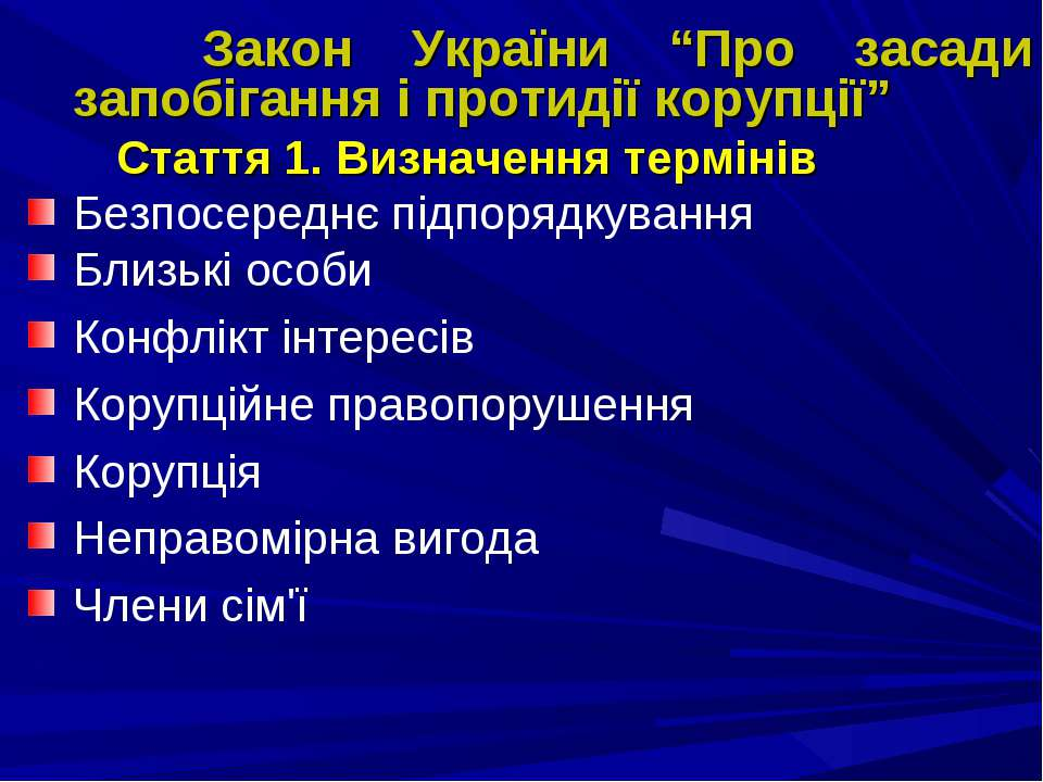 """Закон України """"Про засади запобігання і протидії корупції"""" Стаття 1. Визначен..."""