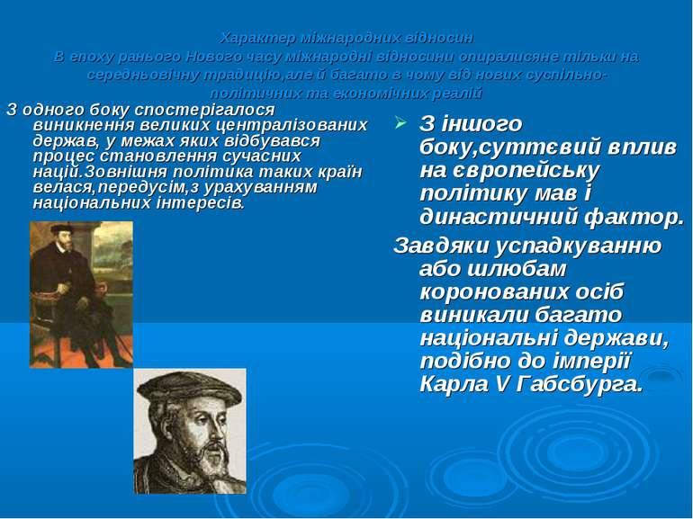 Характер міжнародних відносин В епоху ранього Нового часу міжнародні відносин...