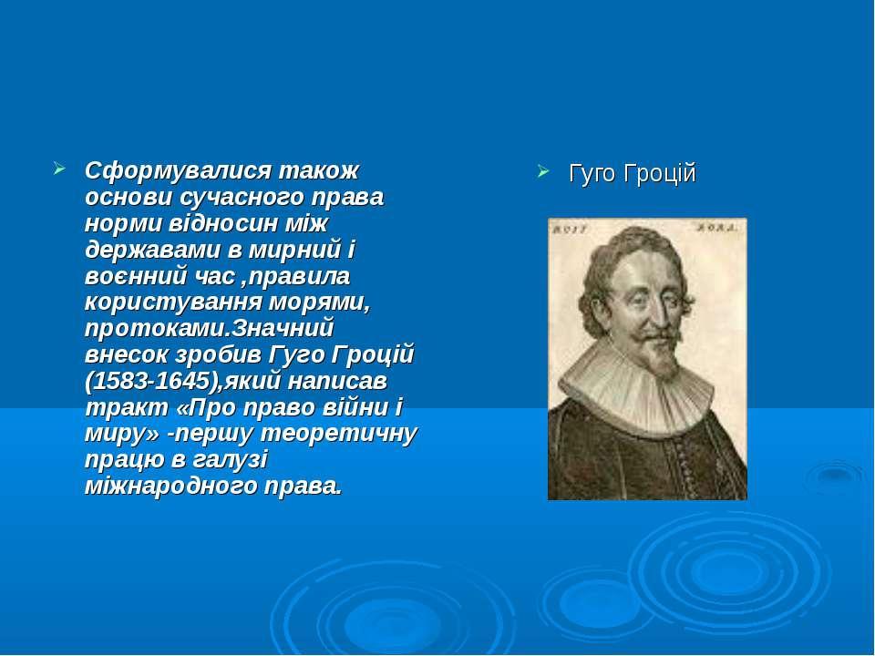 Сформувалися також основи сучасного права норми відносин між державами в мирн...