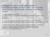 * Сформувати модель музею, який відповідає сучасному світовому контексту і ма...