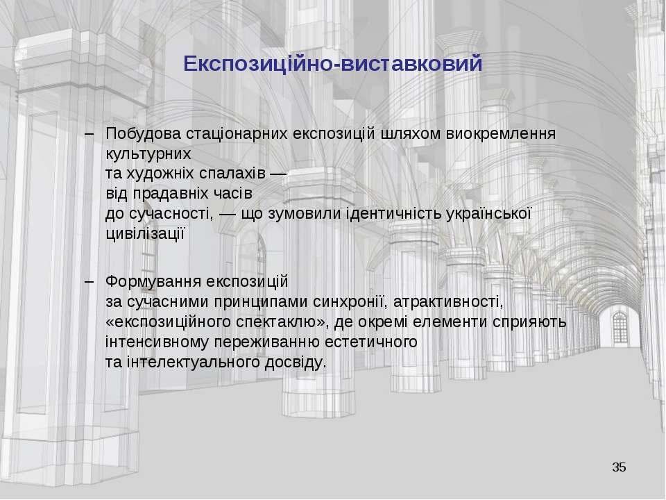 * Експозиційно-виставковий Побудова стаціонарних експозицій шляхом виокремлен...