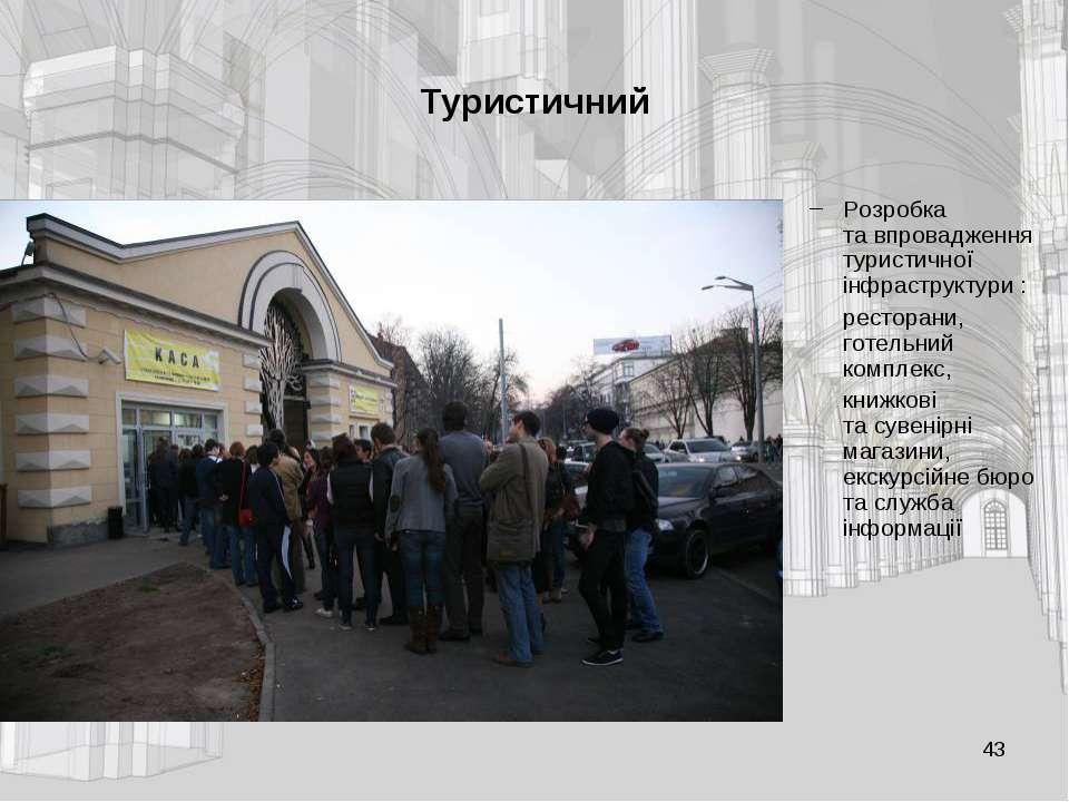* Туристичний Розробка та впровадження туристичної інфраструктури : ресторани...