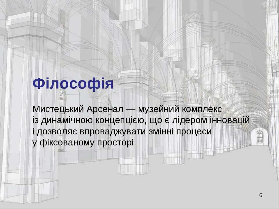 * Філософія Мистецький Арсенал — музейний комплекс із динамічною концепцією, ...