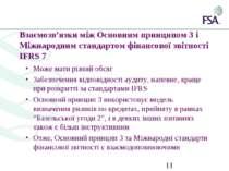 Взаємозв'язки між Основним принципом 3 і Міжнародним стандартом фінансової зв...