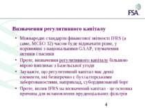 Визначення регулятивного капіталу Міжнародні стандарти фінансової звітності I...