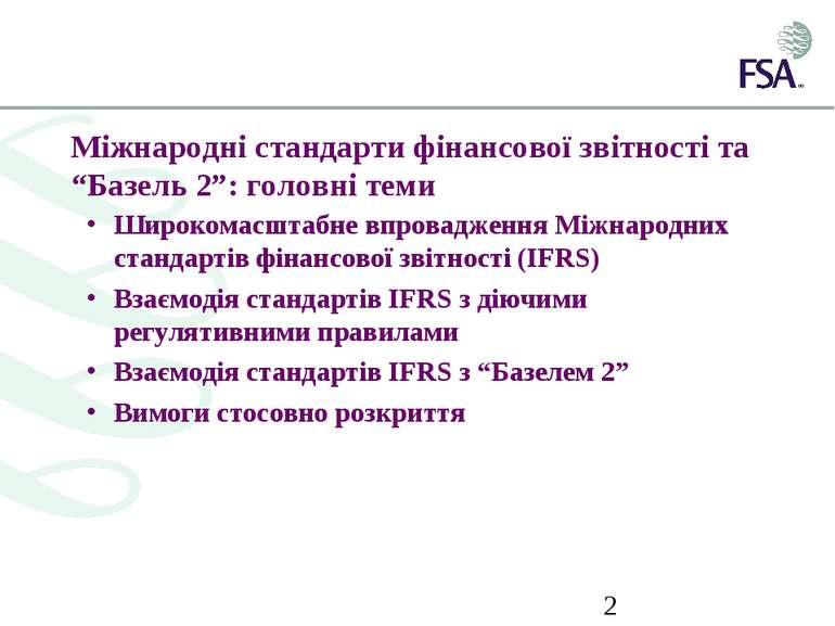 """Міжнародні стандарти фінансової звітності та """"Базель 2"""": головні теми Широком..."""