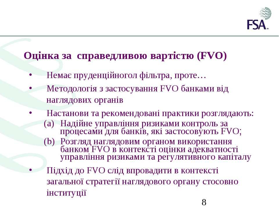Оцінка за справедливою вартістю (FVO) Немає пруденційногол фільтра, проте… Ме...