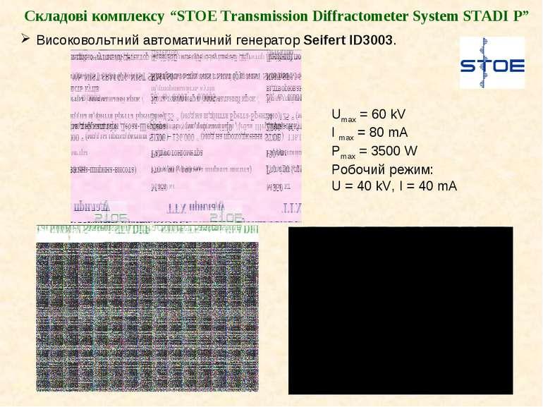 "Складові комплексу ""STOE Transmission Diffractometer System STADI P"" Високово..."