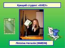 Кращий студент «КНЕУ» Ліпіхіна Наталія (ФМЕіМ)