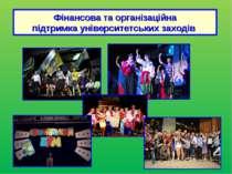 Фінансова та організаційна підтримка університетських заходів