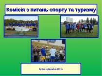 Кубок «Дружби-2011» Комісія з питань спорту та туризму