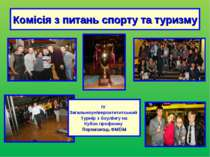Комісія з питань спорту та туризму IV Загальноуніверситетитський Турнір з боу...
