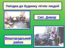 Поїздка до будинку літніх людей Смт. Димер Вишгородський район