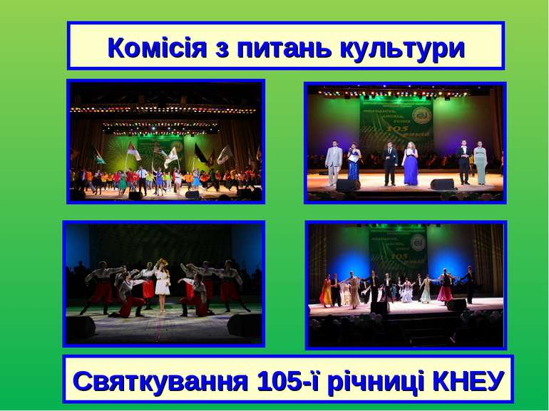 Комісія з питань культури Святкування 105-ї річниці КНЕУ