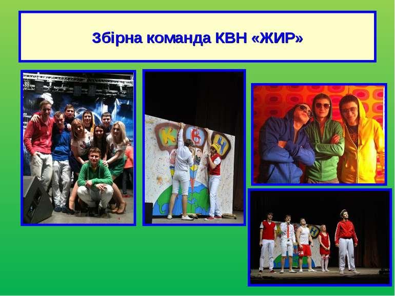 Збірна команда КВН «ЖИР»