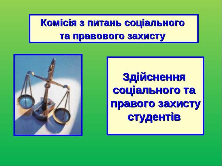 Комісія з питань соціального та правового захисту Здійснення соціального та п...