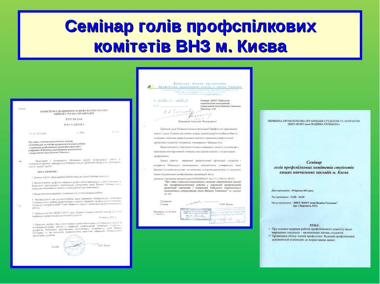 Семінар голів профспілкових комітетів ВНЗ м. Києва