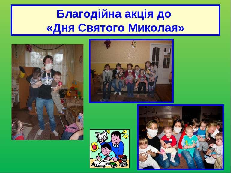Благодійна акція до «Дня Святого Миколая»