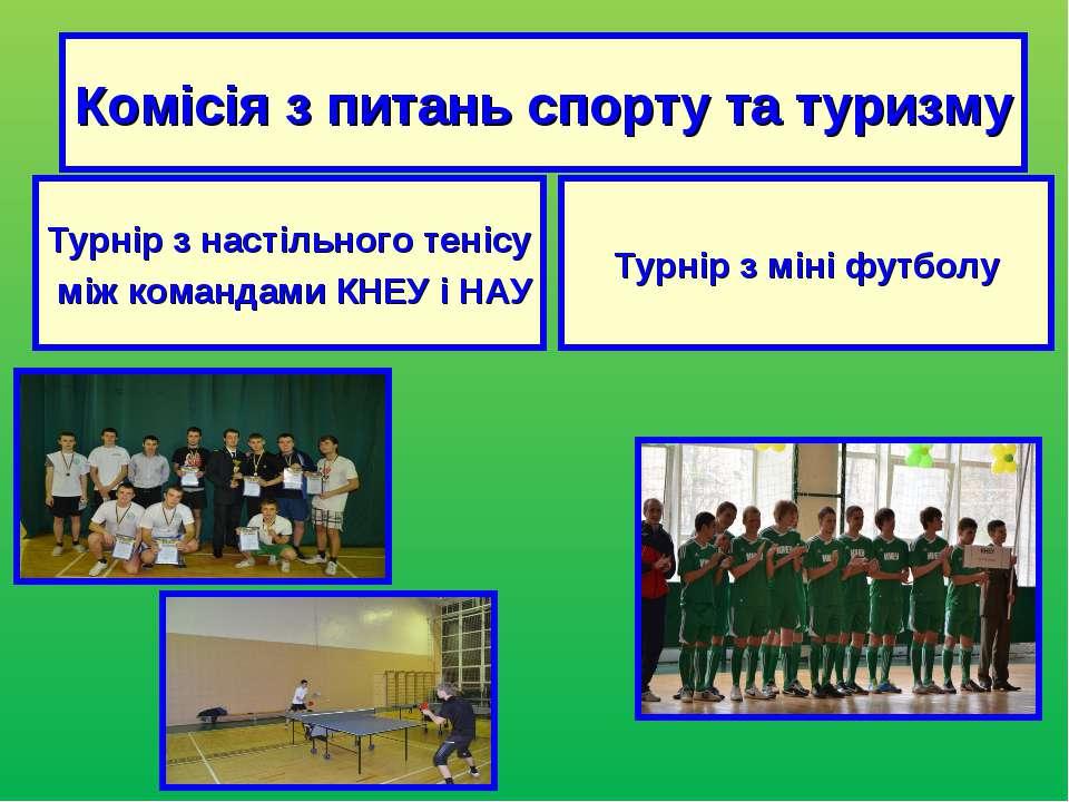Комісія з питань спорту та туризму Турнір з настільного тенісу між командами ...