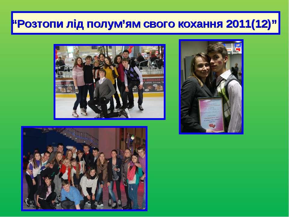 """""""Розтопи лід полум'ям свого кохання 2011(12)"""""""