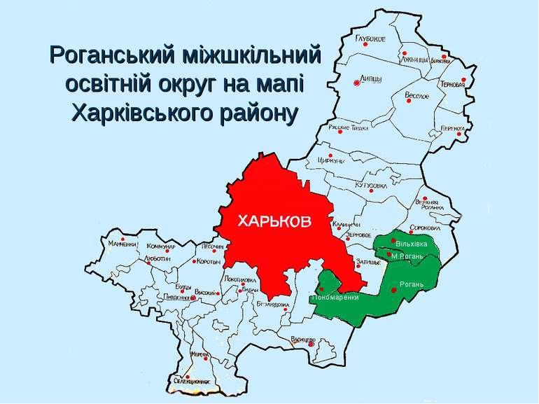 Роганський міжшкільний освітній округ на мапі Харківського району