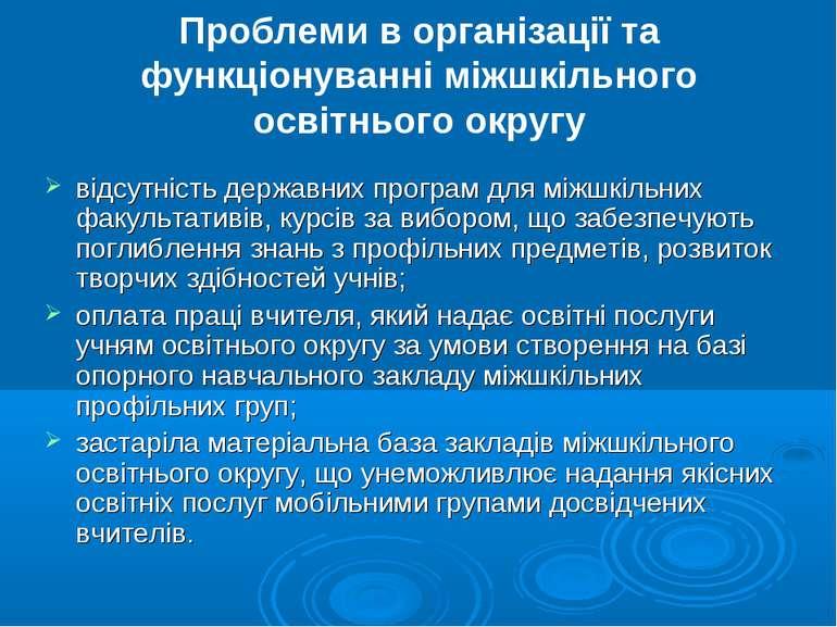 Проблеми в організації та функціонуванні міжшкільного освітнього округу відсу...