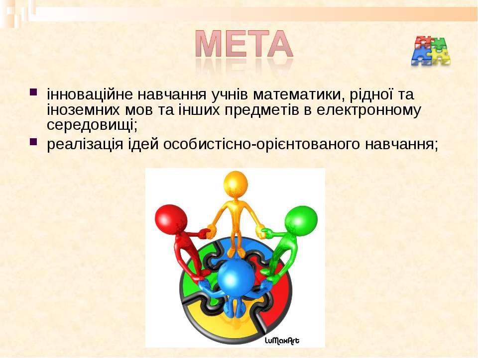 інноваційне навчання учнів математики, рідної та іноземних мов та інших предм...