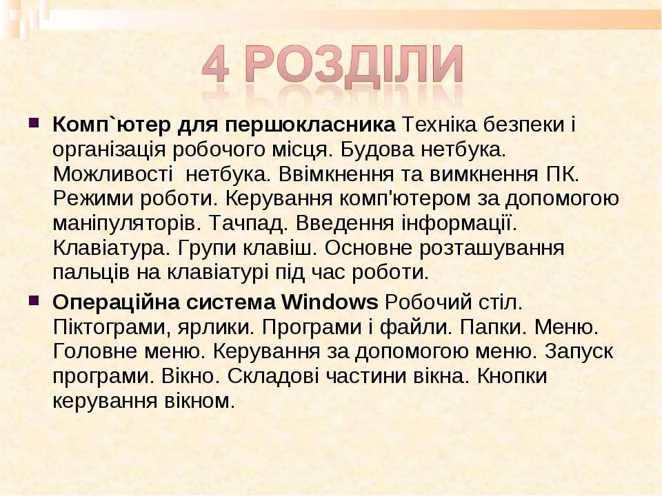 Комп`ютер для першокласника Техніка безпеки і організація робочого місця. Буд...