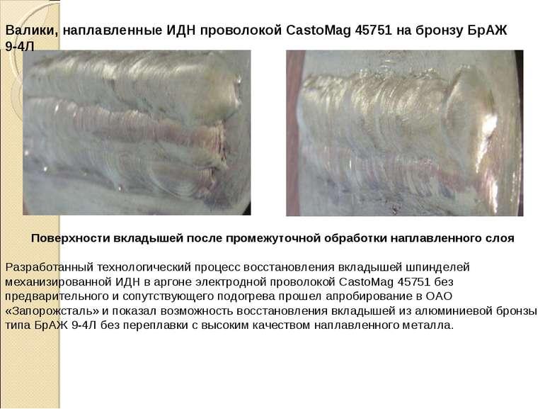 Валики, наплавленные ИДН проволокой CastoMag 45751 на бронзу БрАЖ 9-4Л Поверх...