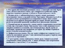 Механізми забезпечення руху крові у венах 1. Рух крові обумовлений різницею т...