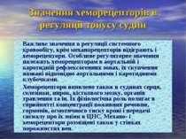 Значення хеморецепторів в регуляції тонусу судин Важливе значення в регуляції...
