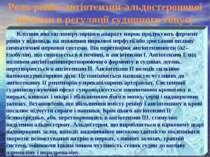 Роль ренін–ангіотензин-альдостеронової системи в регуляції судинного тонусу К...