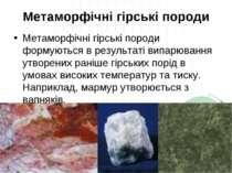 Метаморфічні гірські породи Метаморфічні гірські породи формуються в результа...