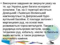 Виконуючи завдання ви звернули увагу на те, що Україна дуже багата на корисні...