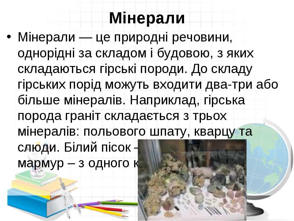 Мінерали Мінерали — це природні речовини, однорідні за складом і будовою, з я...