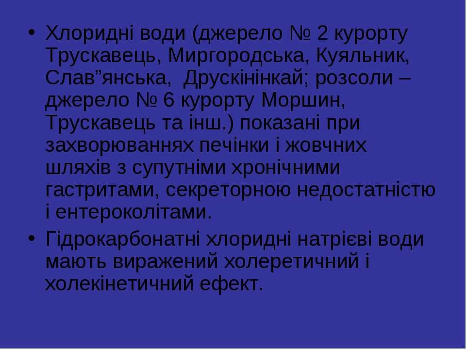 """Хлоридні води (джерело № 2 курорту Трускавець, Миргородська, Куяльник, Слав""""я..."""